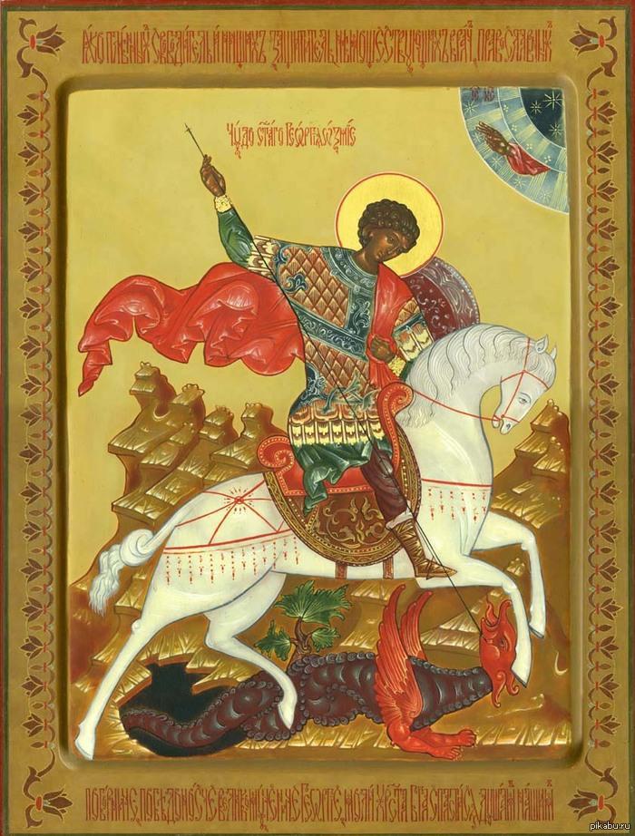Великомученик Георгий Победоносец  Православный Церковный