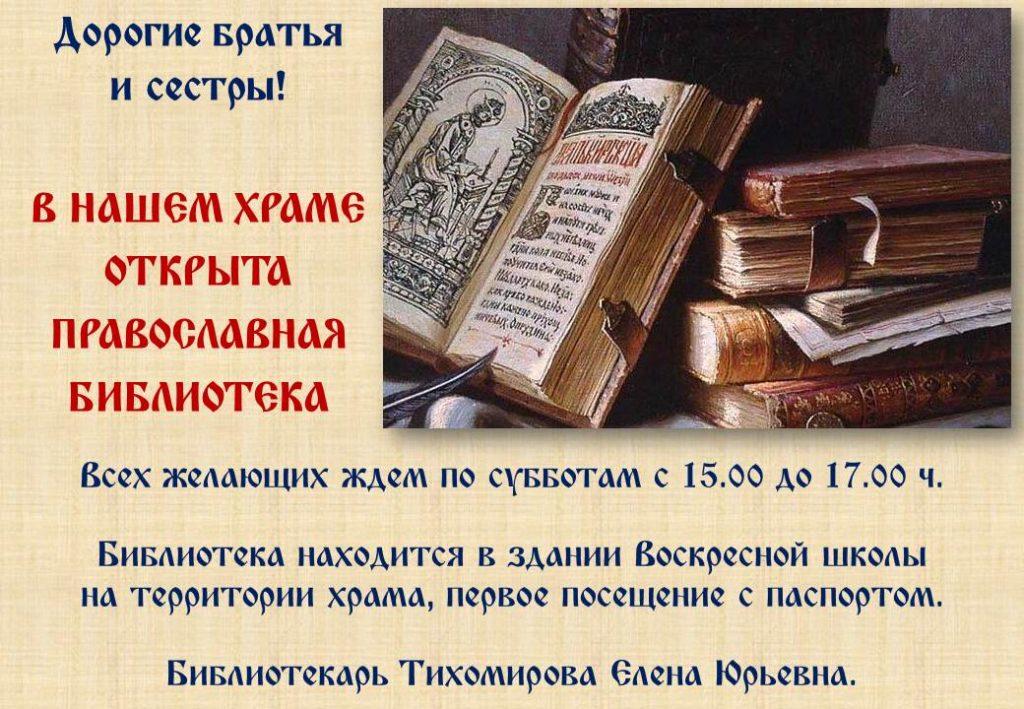 Православная электронная библиотека скачать книги бесплатно